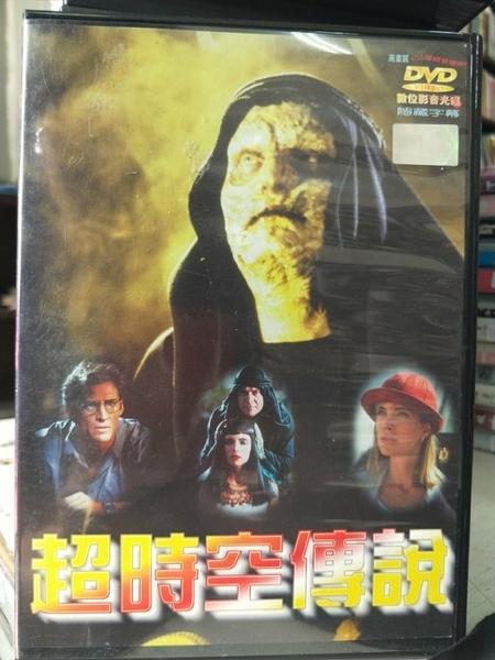 挖寶二手片-Z04-022-正版DVD-電影【超時空傳說】-(直購價)