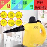 蒸汽清潔機高溫高壓家用多功能手持便攜沙發廚房空調油煙機清洗器igo  麥琪精品屋
