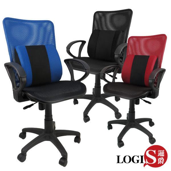 *邏爵* 3D護腰艷彩全網背透氣涼椅/辦公椅/涼椅/電腦椅* C179-3D *