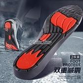 【1-2雙】運動鞋墊透氣減震加厚男士女吸汗防臭氣墊軟籃球防臭冬 快速出貨