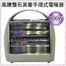 【信源】風騰 雙石英管手提式電暖器 (FT-666)*線上刷卡*免運費*
