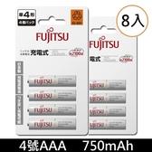 【免運費+贈電池收納盒】富士通 HR-4UTC(4B) 750mAh 低自放鎳氫4號AAA可回充2100次充電電池(日本製)x8顆