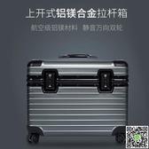 特惠相機箱 全鋁鎂合金行李箱登機箱相機拉桿箱攝影箱機長箱小型行李箱相機箱 LX