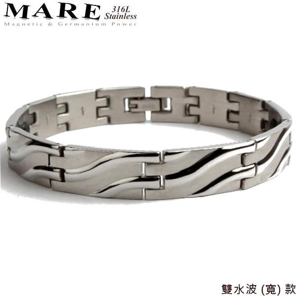 【MARE-316L白鋼】系列:  雙水波 (寬)   款