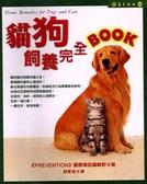 (二手書)貓狗飼養完全BOOK