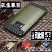 htc手機殼 HTC M8手機套M8手機殼超薄M9邊框M9 保護殼全包硅膠軟防摔套外殼 新品特賣