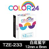 【COLOR 24】for Brother TZ-233 / TZe-233 一般系列白底藍字相容標籤帶(寬度12mm)
