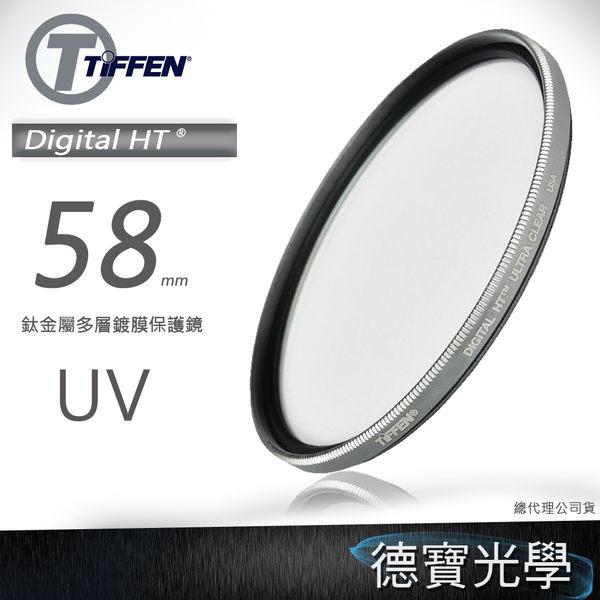 TIFFEN Digital HT UV 58mm 電影級 高穿透高精度頂級光學濾鏡 鈦金屬多層鍍膜 UV 保護鏡 風景季