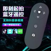 手機自拍藍牙遙控器拍攝按鍵控制無線拍照神器小說自動 『洛小仙女鞋』