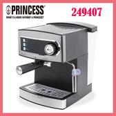 世博惠購物網◆PRINCESS荷蘭公主20bar半自動義式濃縮咖啡機 249407◆台北、新竹實體門市