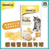 寵物FUN城市│德國竣寶 GIMPET 貓咪營養起司球50g (貓咪零食 點心 起司球)