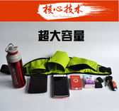 腰包男女多功能水壺運動腰包馬拉鬆跑步腰包6寸手機【快速出貨八折一天】