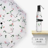 全自動晴雨傘兩用防曬遮陽傘女雨傘折疊韓國小清新太陽傘防紫外線 全館免運