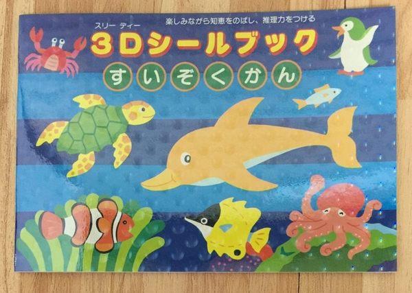 日本 LIEBAM 貼紙書 貼紙遊戲書(中) 多種款式 摺頁款 3D系列-超級BABY