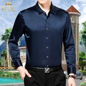 絲綢襯衫100%純真絲蠶絲男士長袖襯衫中年寬松【聚寶屋】