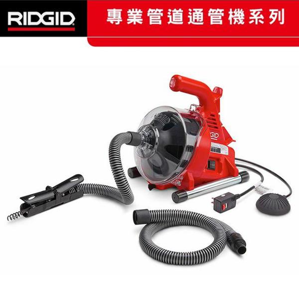 【台北益昌】K-30進化!美國 RIDGID 里奇 powerclear R7 滾筒式 電動 通管機 通管器