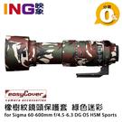 【6期0利率】easyCover 砲衣 for Sigma 60-600mm Sports(綠色迷彩)橡樹紋鏡頭保護套 Lens Oak