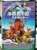 挖寶二手片-B04-正版DVD-動畫【冰原歷險記:笑星撞地球】-國英語發音(直購價)