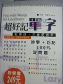 【書寶二手書T6/語言學習_HGN】超好記單字_杜美宇