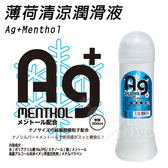 情趣用品皆可使用 冰涼快感特選商品 日本原裝進口‧Ag+Menthol 薄荷清涼潤滑液﹝300ml﹞
