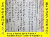 二手書博民逛書店罕見禦纂醫宗金鑒卷二十二Y380609