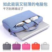 蘋果Macbook12戴爾14華碩筆記本air 13手提pro電腦包內膽包13.3單肩保護套袋
