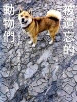 二手書博民逛書店《被遺忘的動物們:日本福島第一核電廠警戒區紀實》 R2Y ISBN:9868780683