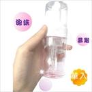 【分裝瓶】吉芳E187泡沫慕絲瓶110cc售69元-單入[54186]