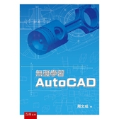無礙學習AutoCAD