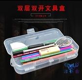 收納盒透明塑料雙面雙開文具盒 塑料鉛筆盒 文具盒【古怪舍】