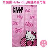 三麗鷗正版 Hello Kitty 蝴蝶結長門簾/居家佈置/LAIBAO蕾寶生活廣場/粉