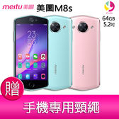 分期0利率 Meitu M8s 標準版 5.2吋 64G 自拍神機 智慧型手機  贈『 手機專用頸繩*1』