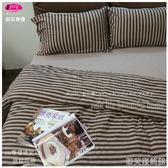 針織棉【薄被套+薄床包】5*6.2尺/御芙專櫃/四件套臻愛系列『條紋咖啡』