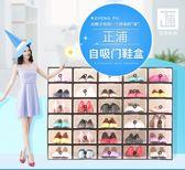 透明鞋盒收納鞋子收納神器收納盒抽屜式整理箱鞋箱宿舍日本8個裝【米拉生活館】JY