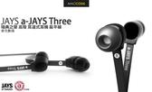 【 先創公司貨】JAYS a-JAYS Three 瑞典之聲 高階 耳道式耳機 扁平線 贈收納盒