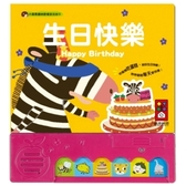 【風車圖書】生日快樂 小蘋果趣味歡唱童謠繪本 10155901