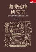 (二手書)咖啡健康研究室:每天喝咖啡讓你遠離癌症及失智症
