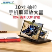 10寸12寸抽拉式手機螢幕放大器3d高清創意手機螢幕放大鏡桌面支架 微愛居家