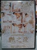 挖寶二手片-H06-058-正版DVD-日片【艷之夜】-阿部寬 小泉今日子(直購價)