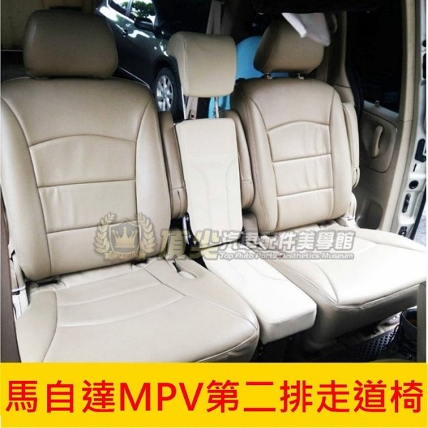 MAZDA馬自達【MPV第二排走道座椅】2001-2006年MPV3.0 中排加座 後排中間座椅 八人座改裝