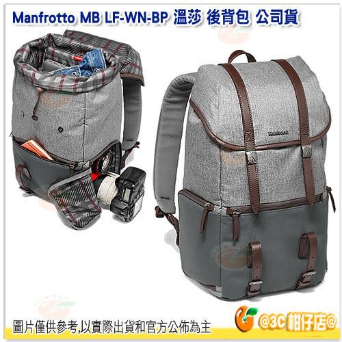 現貨 曼富圖 Manfrotto MB LF-WN-BP Lifestyle Windsor Backpack 溫莎系列 雙肩 後背包 公司貨 相機包