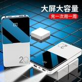 20000毫安  行動電源 大容量超薄 便攜 移動電源 適用華為oppo蘋果小米vivo手機