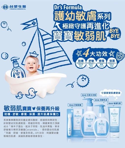 《台塑生醫》Dr's Formula嬰幼童洗髮沐浴精500g(3瓶)