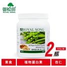 【御松田】植物蛋白素-杏仁口味(500g/瓶)-2瓶-全植物配方 素食者可食用