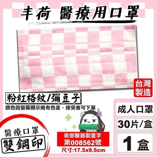 丰荷 雙鋼印 成人醫療口罩 醫用口罩 (粉紅格紋/彌豆子) 30入/盒 (台灣製 CNS14774) 專品藥局【2017898】
