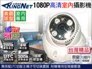 監視器 AHD 1080P 4陣列紅外線...