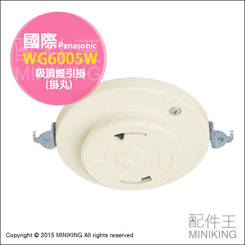【配件王】現貨 日本製 國際牌 Panasonic WG6005W 引掛 吸頂燈 燈具 丸型引掛 日本燈具專用