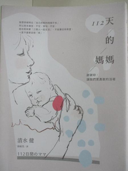 【書寶二手書T2/勵志_AUW】112天的媽媽:謝謝妳,讓我們更勇敢的活著_清水 健,  楊毓瑩