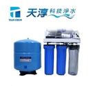 傳統五道式RO逆滲透純水機