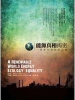 二手書博民逛書店《能源真相揭密:一場遲來的氣候正義》 R2Y ISBN:9862481668
